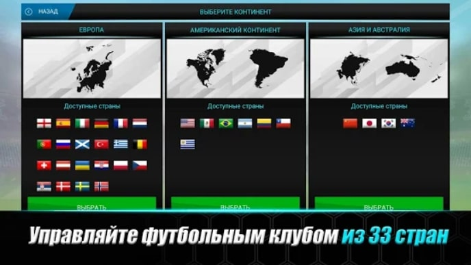 Soccer Manager 2021 читы