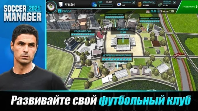 Soccer Manager 2021 мод