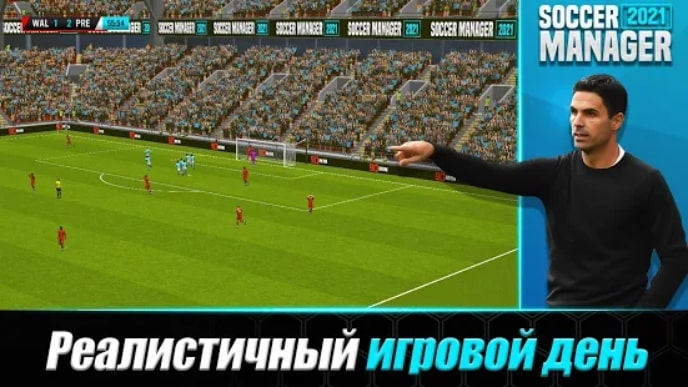 Soccer Manager 2021 скачать