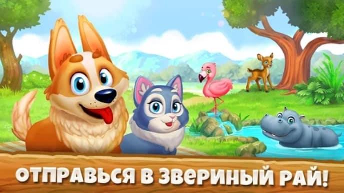 Animal Tales андроид