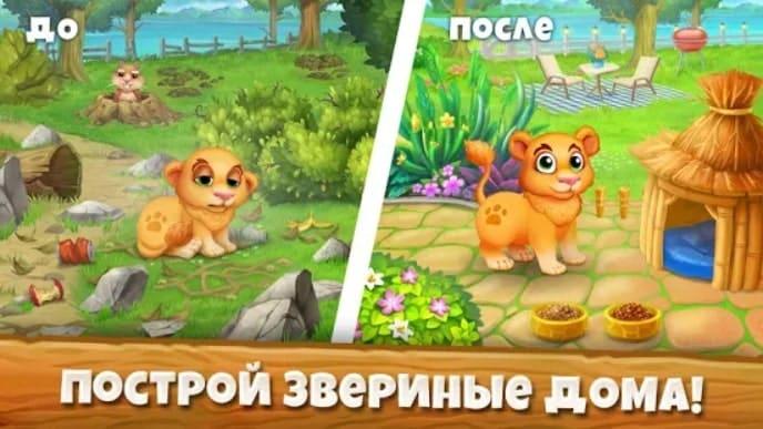 Animal Tales скачать