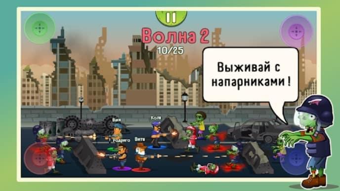Four guys & Zombies андроид
