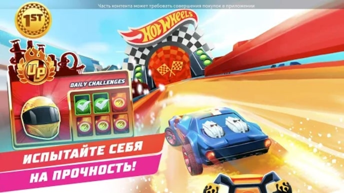 Hot Wheels Unlimited андроид