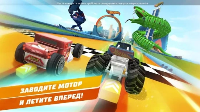 Hot Wheels Unlimited читы
