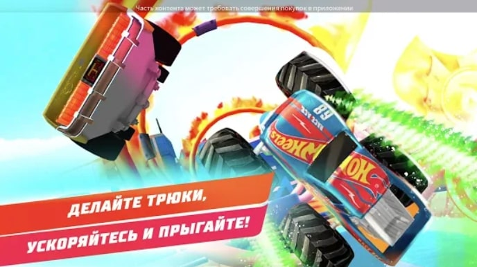 Hot Wheels Unlimited мод