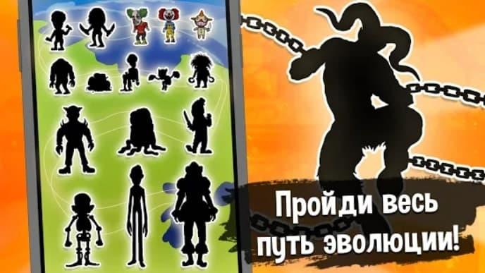 Clown Evolution андроид