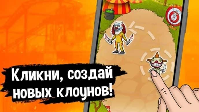 Clown Evolution скачать