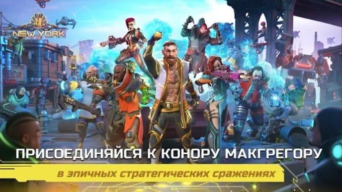 Dystopia: Contest of Heroes андроид