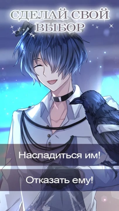 My Charming Butler читы