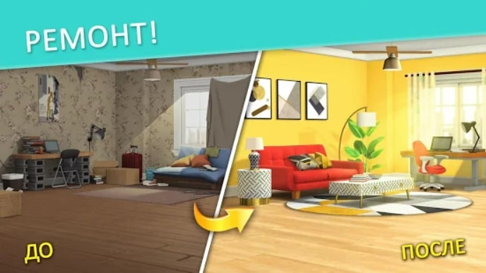 Project Makeover читы