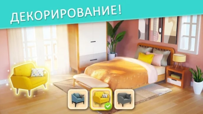 Project Makeover мод