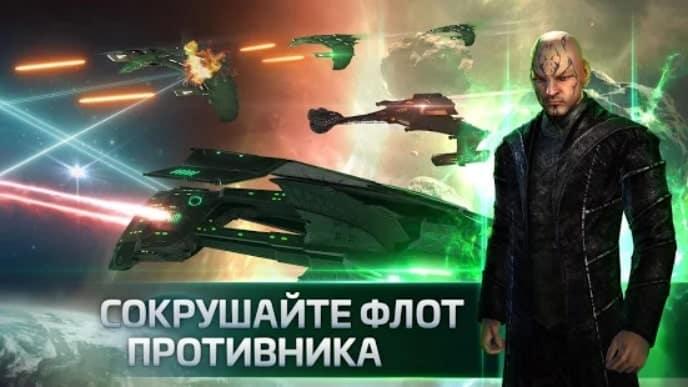 Star Trek Fleet Command читы