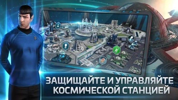 Star Trek Fleet Command мод