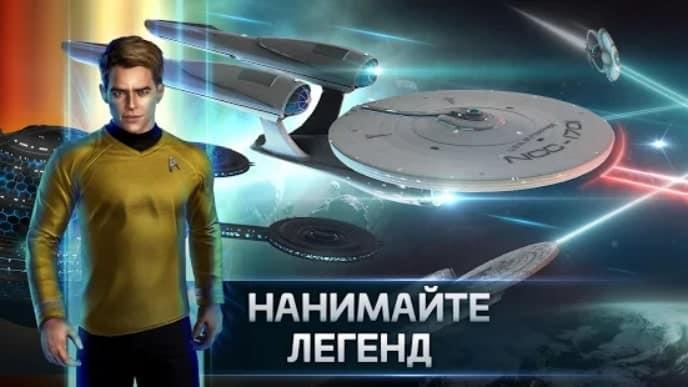 Star Trek Fleet Command скачать