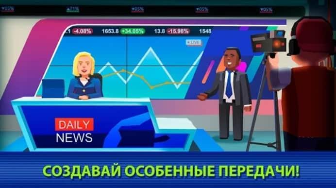 TV Empire Tycoon читы