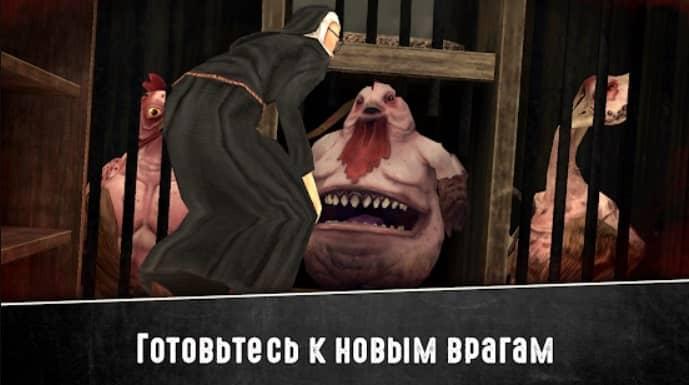 Evil Nun 2 скачать