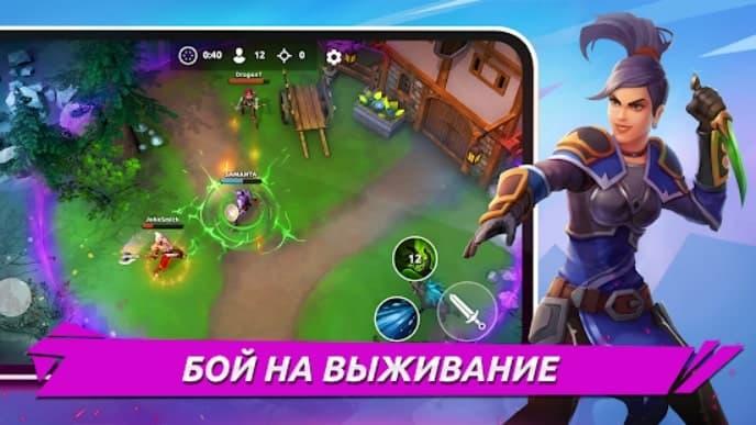 FOG – Battle Royale скачать