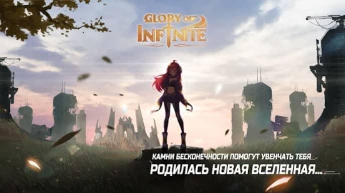 Glory of Infinite андроид
