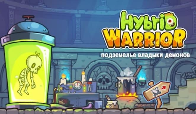 Hybrid Warrior мод