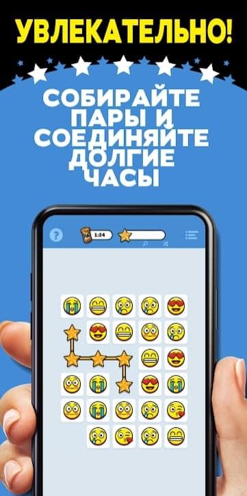 Infinite Connections андроид