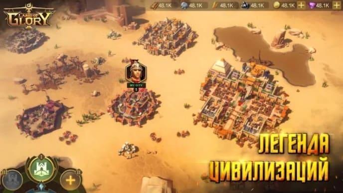 Land of Empires скачать