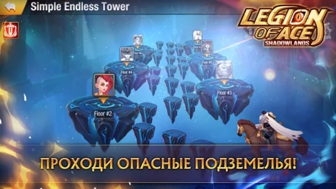 Legion of Ace: Shadowlands читы