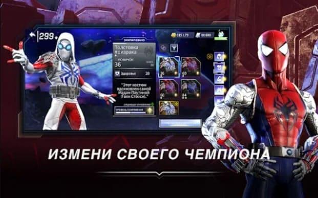 Marvel: Мир чемпионов андроид