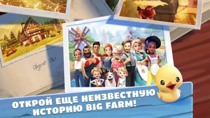 Big Farm: Home & Garden мод