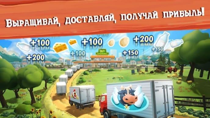 Большая ферма: мобильный урожай мод