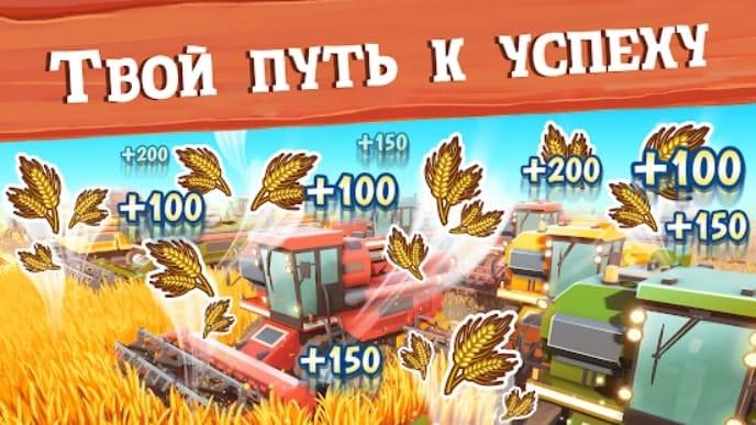 Большая ферма: мобильный урожай скачать