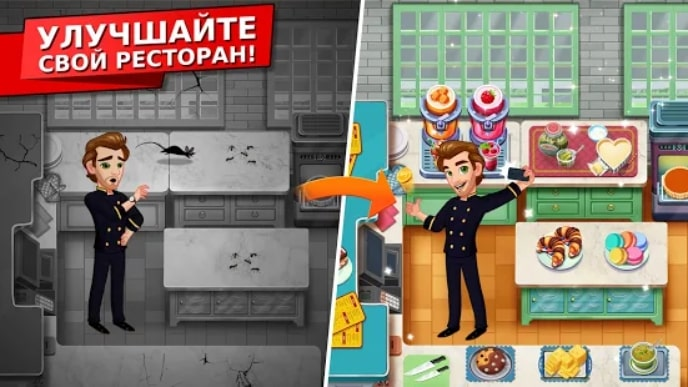 Cooking: My Story читы