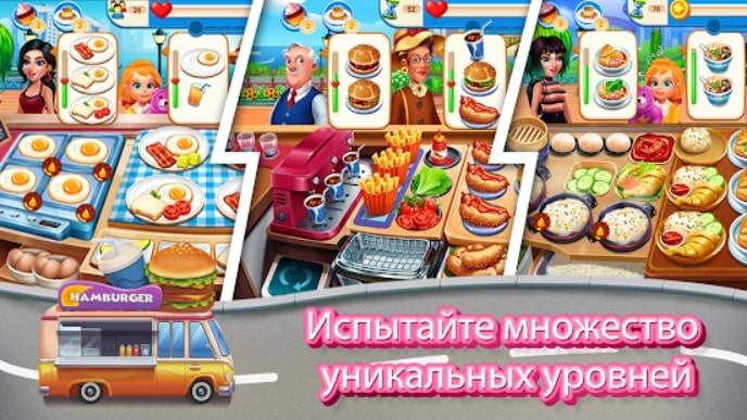 Cooking Travel мод