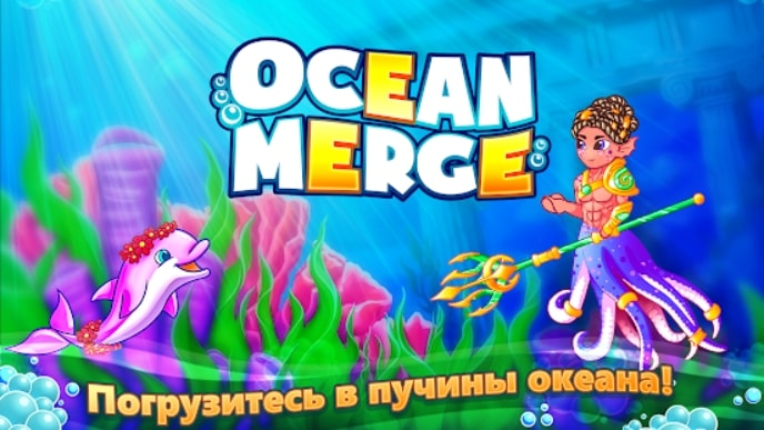 Ocean Merge скачать