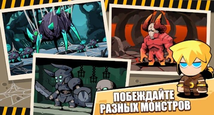 Tap Dungeon Hero мод