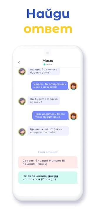 А4 Чатик андроид