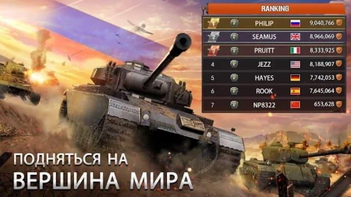 Furious Tank читы