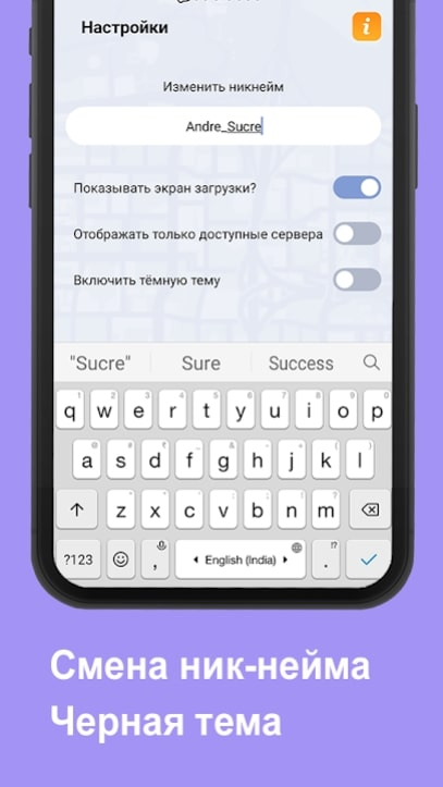 SAMP Mobile читы