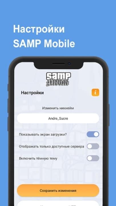 SAMP Mobile мод