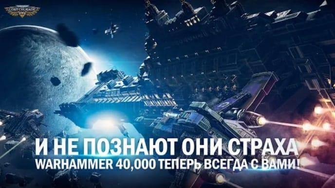 Warhammer 40,000: Lost Crusade скачать