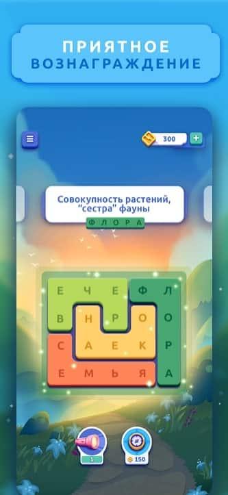 Word Lanes андроид