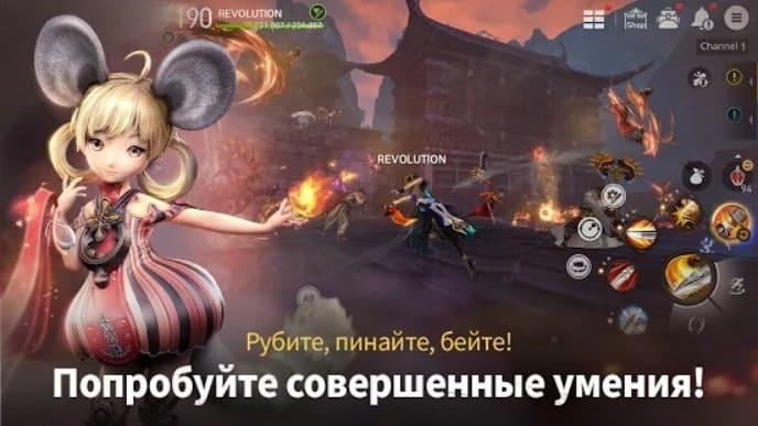Blade & Soul: Revolution мод
