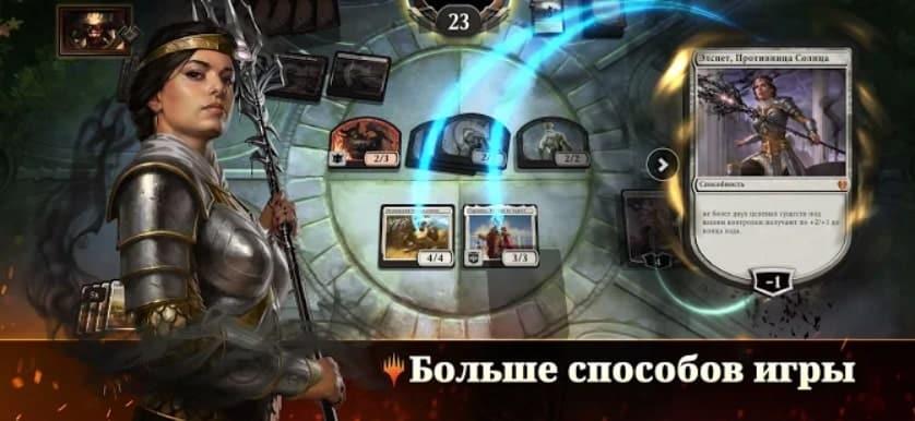 Magic: The Gathering Arena андроид