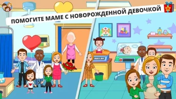 My Town: Hospital мод