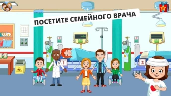 My Town: Hospital скачать