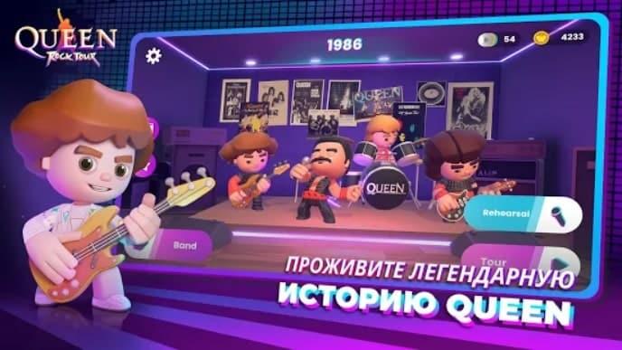 Queen Rock Tour мод