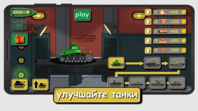 Tank Battle War андроид