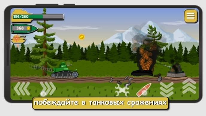 Tank Battle War скачать