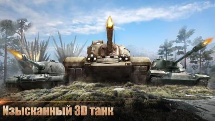 Tank Warfare скачать