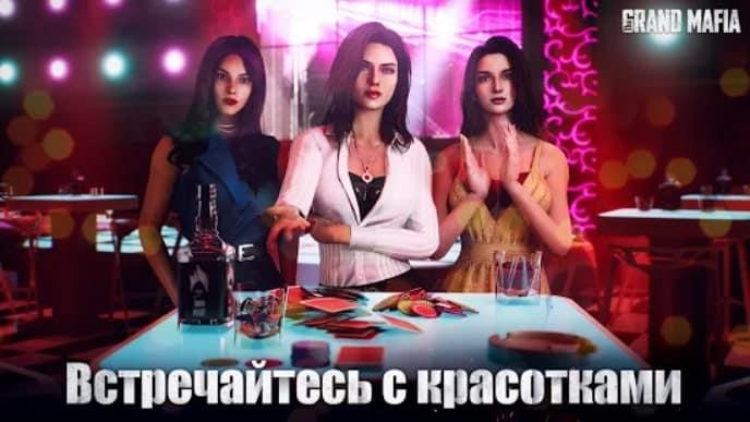 The Grand Mafia мод