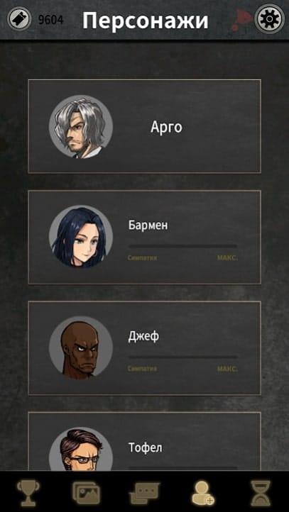 Выбор Арго читы